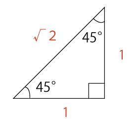 直角二等辺三角形1